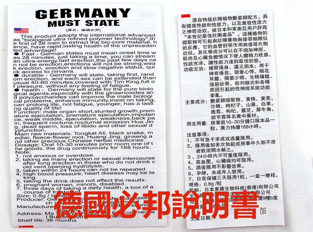 德國必說明書