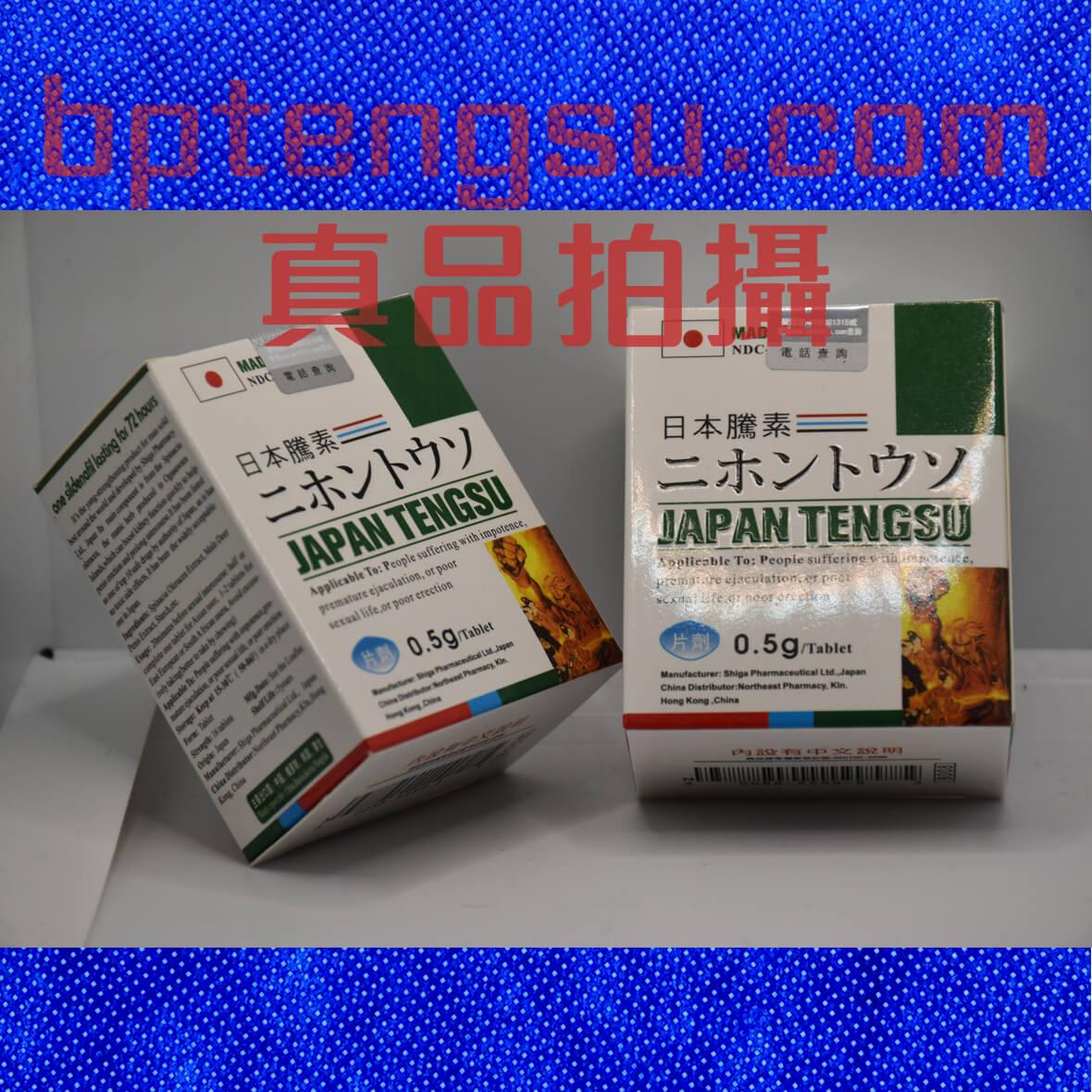 日本藤素正品