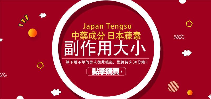 日本藤素副作用1
