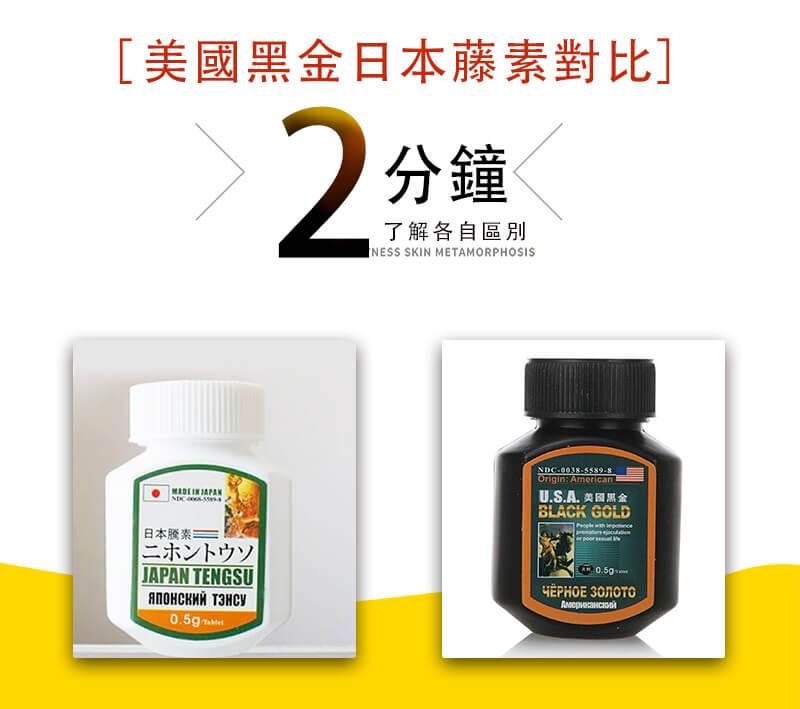 美國黑金日本藤素