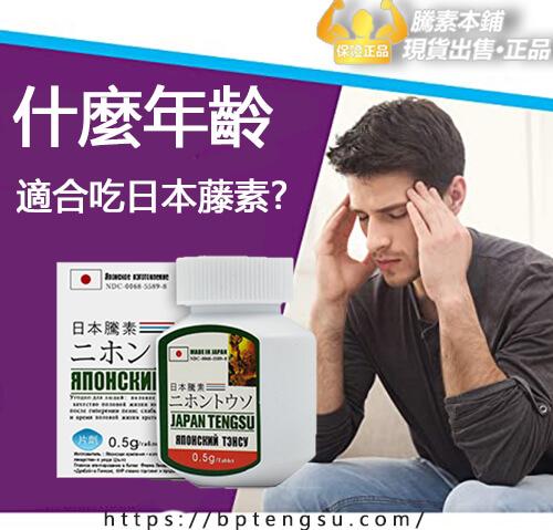 什麼年齡吃日本藤素