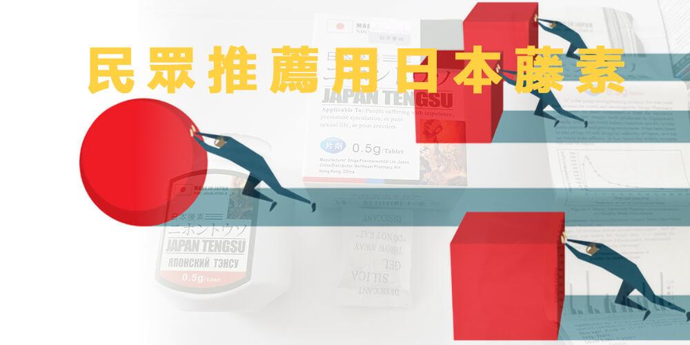 推薦使用日本藤素