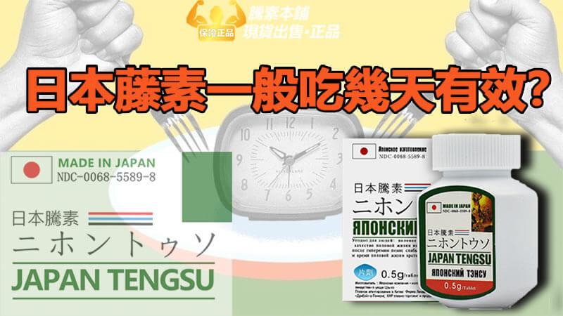 日本藤素一般吃幾天有效