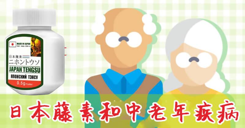 日本藤素中老年