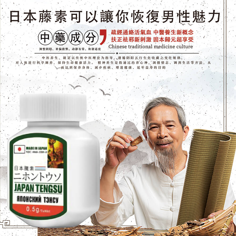 日本藤素作用