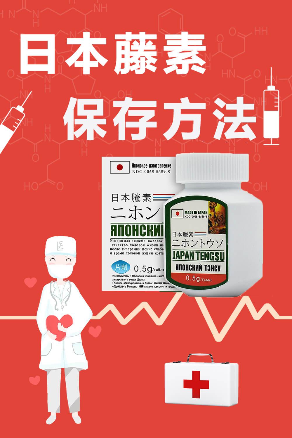 日本藤素保存不變質