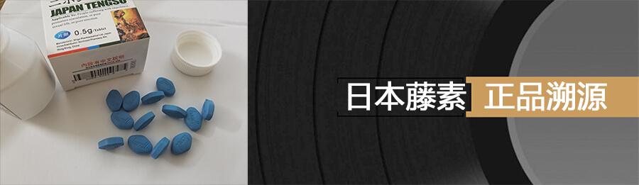 日本藤素副作用大嗎