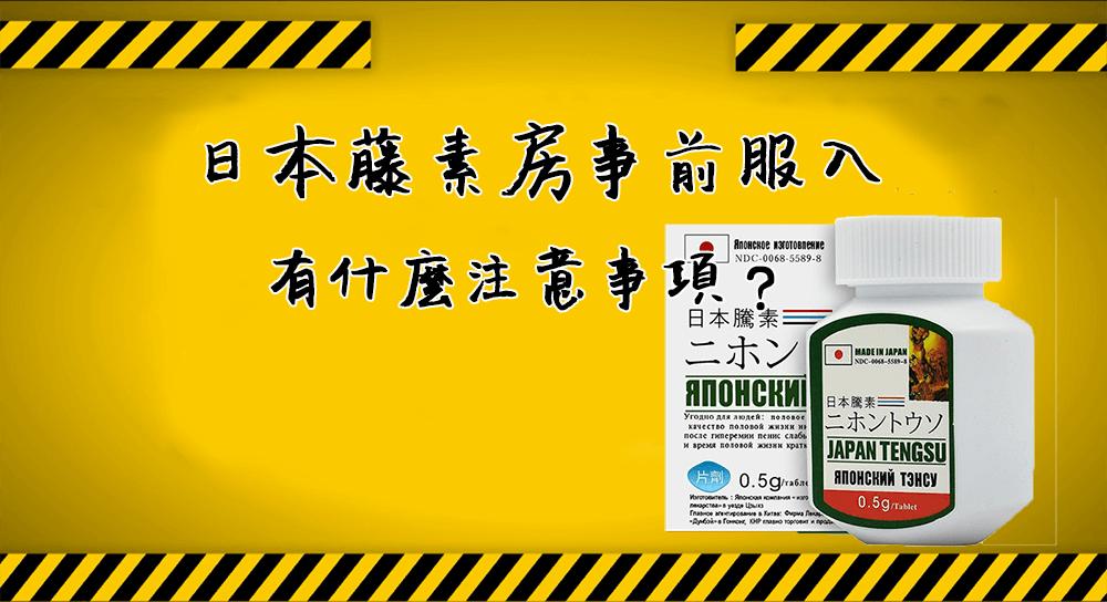 日本藤素吃法洗澡