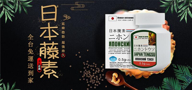 日本藤素吃法