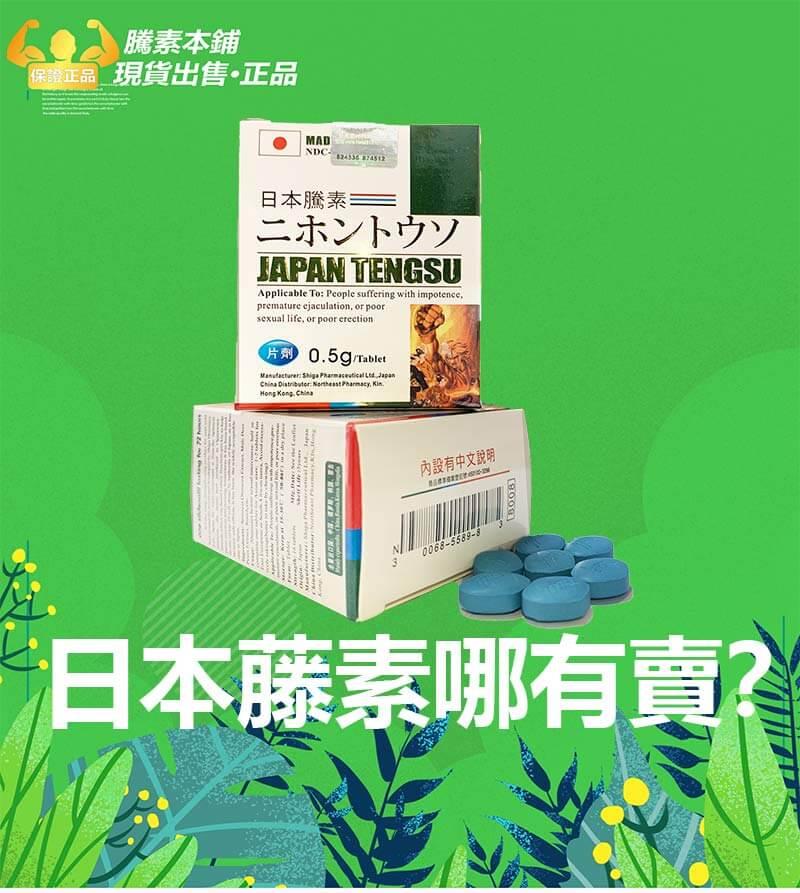 日本藤素哪有賣