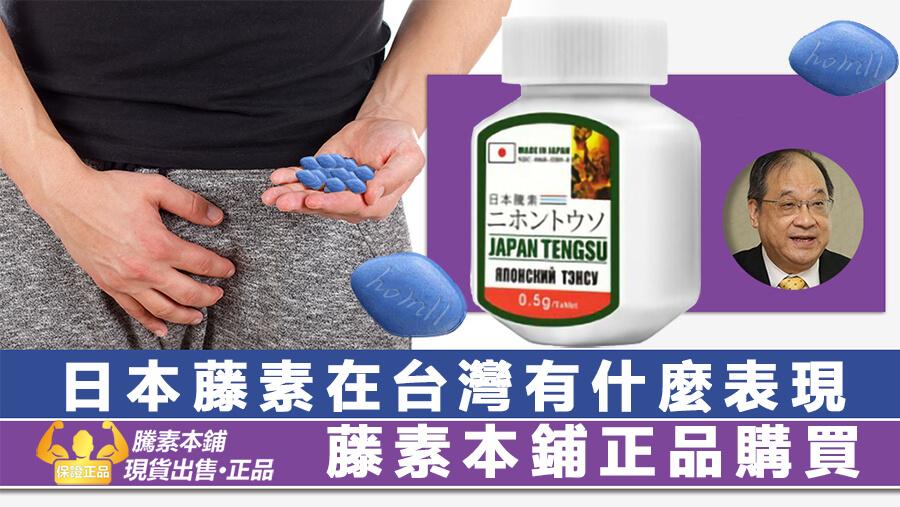 日本藤素在台灣