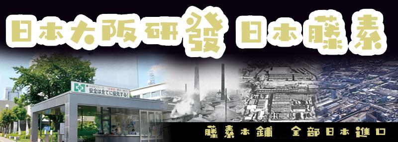 日本藤素大阪