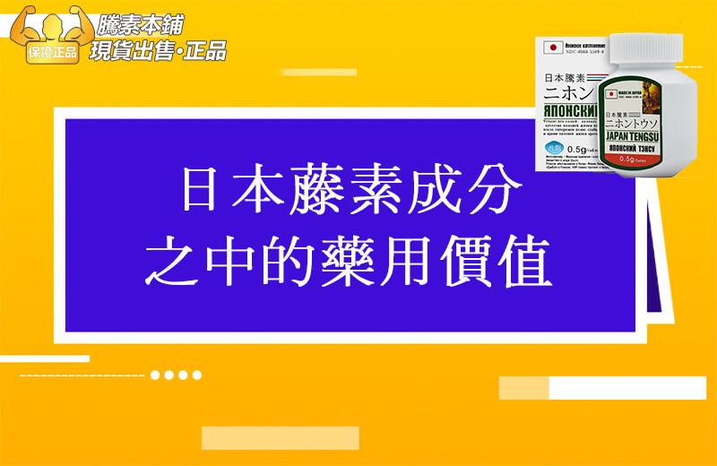 日本藤素成分藥用價值