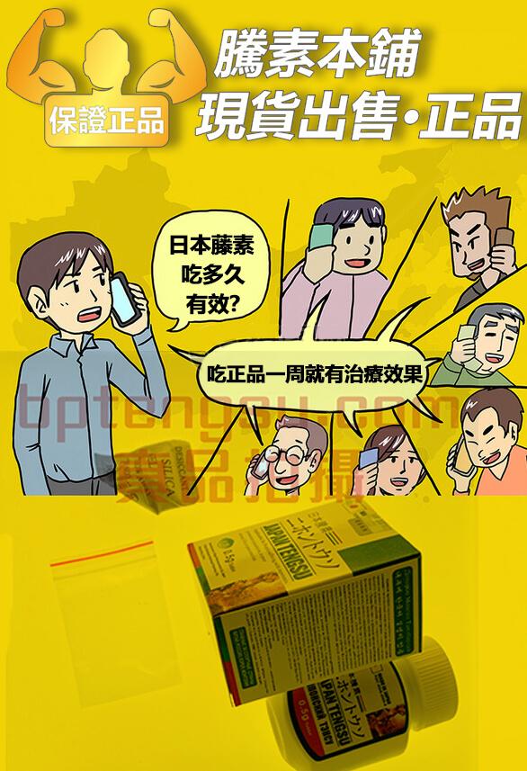 日本藤素有效嗎