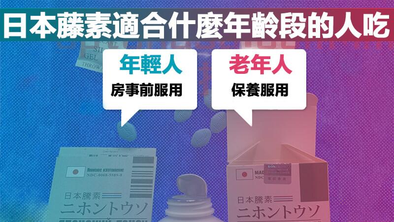 日本藤素服用