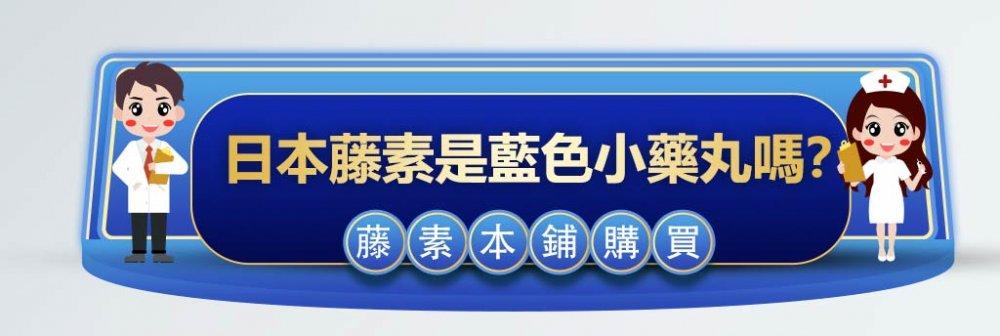 日本藤素藍色小藥丸