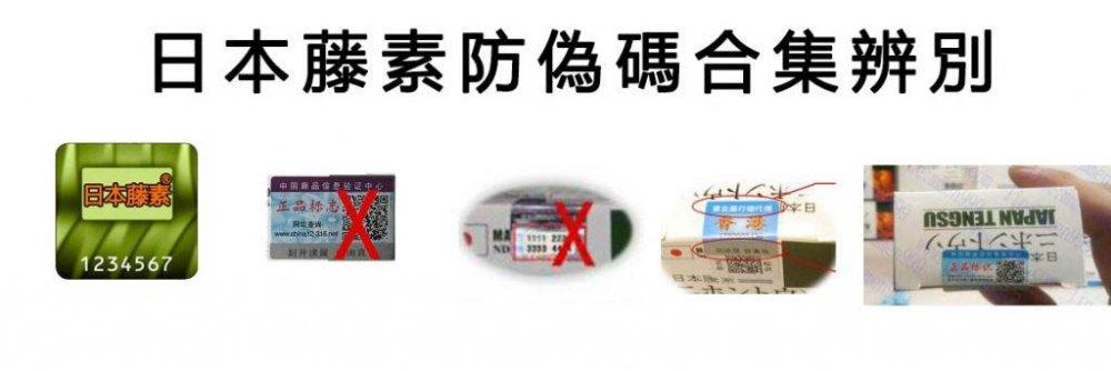 日本藤素防偽碼