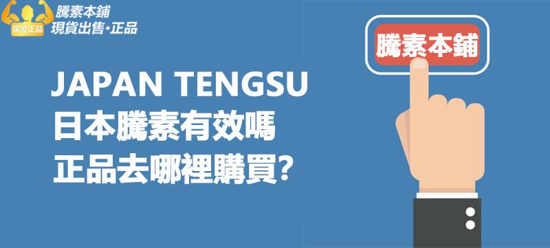 日本騰素有效嗎