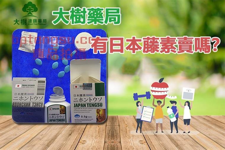 大樹藥局有日本藤素嗎