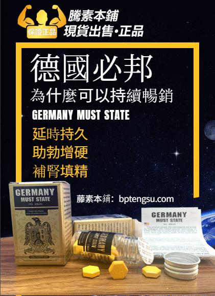 德國必邦為什麼能持續暢銷?