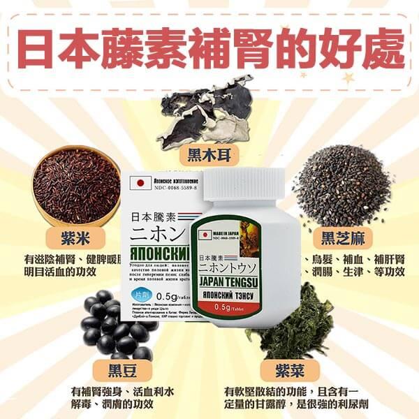 日本藤素好處補腎