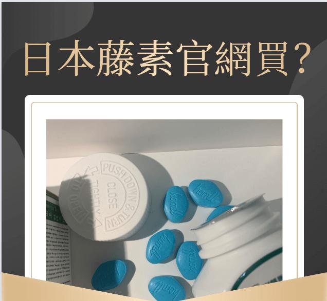 日本藤素官網產品