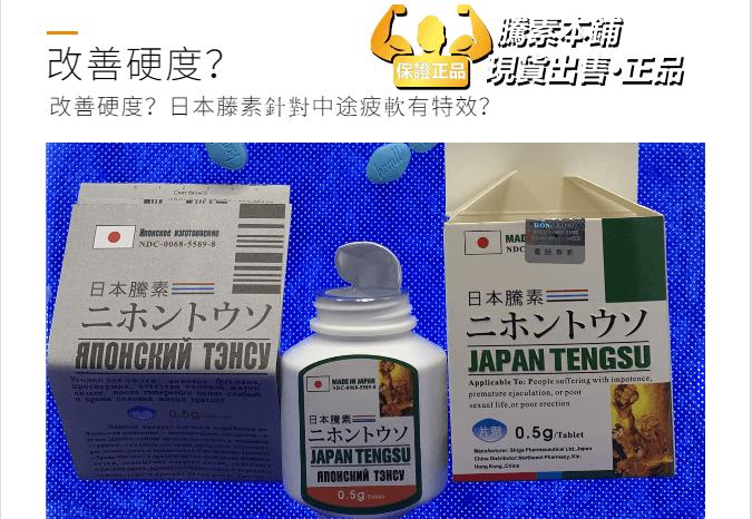 日本藤素改善硬度
