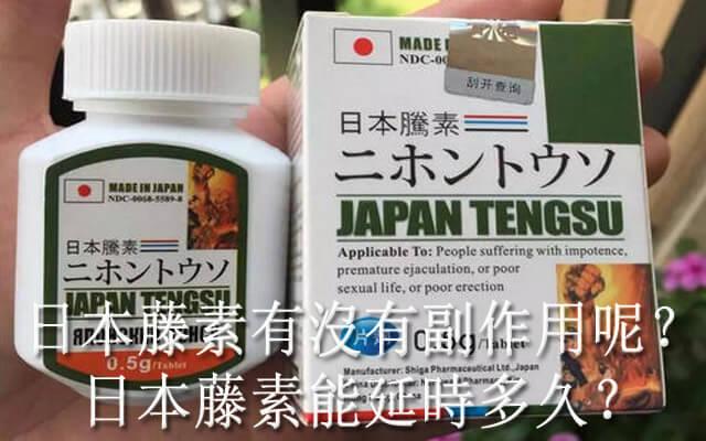 日本藤素產品怎麼樣呢?