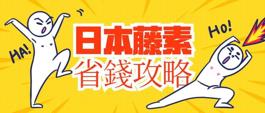 日本藤素省錢