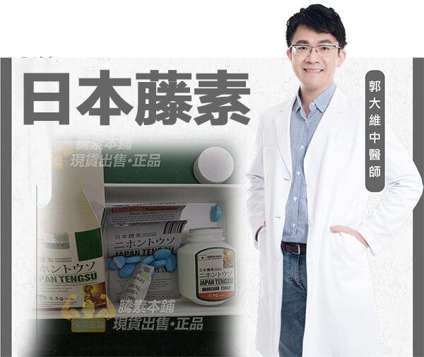 日本藤素補腎專家