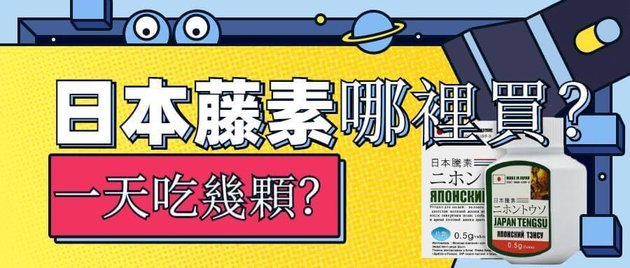 高雄哪裡買日本藤素