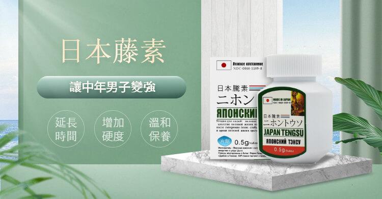 日本藤素讓中年男子變強