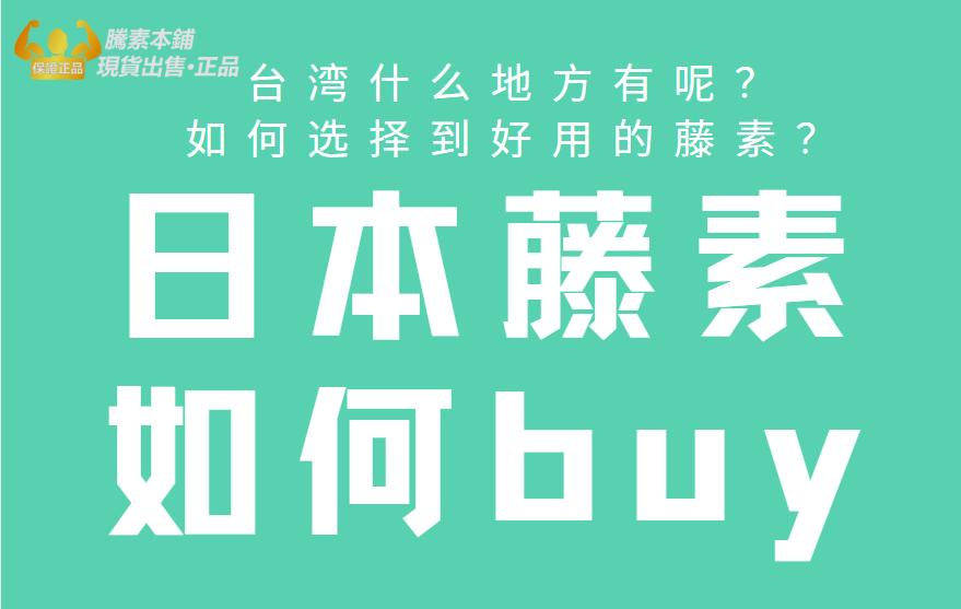 日本藤素台湾什么地方有呢?如何选择到好用的藤素?
