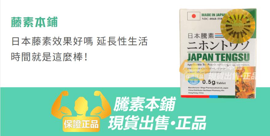 日本藤素效果好嗎 延長性生活時間就是這麼棒!